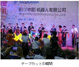 https://www.yaskawa.co.jp/wp-content/uploads/2013/06/299_top_2.jpg