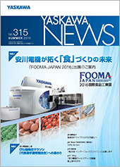 YASKAWA NEWS No.315
