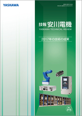YASKAWA Technical Review 312